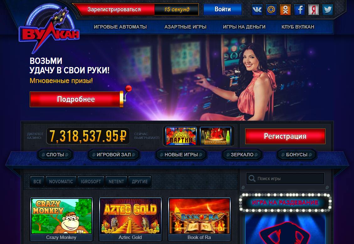 как забрать деньги с вулкана казино